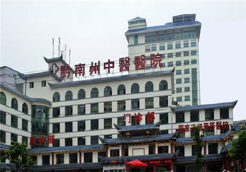 黔南州中医院体检中心大楼