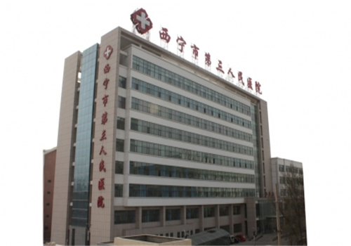 西宁第三人民医院体检中心外景