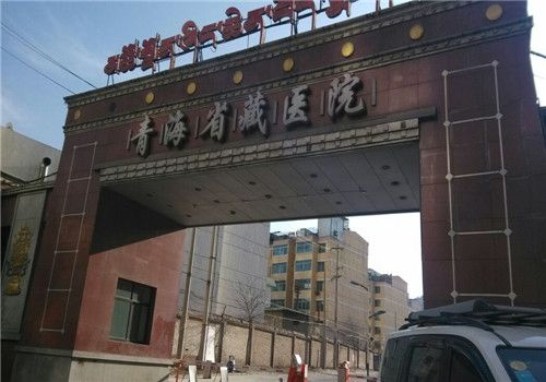 青海省藏医院体检中心大门