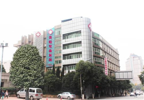 贵阳军康医院体检中心