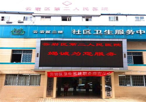 贵阳市云岩区第二人民医院体检中心
