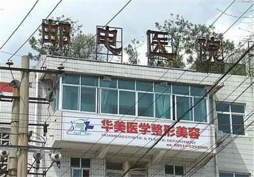 贵州邮电医院体检中心