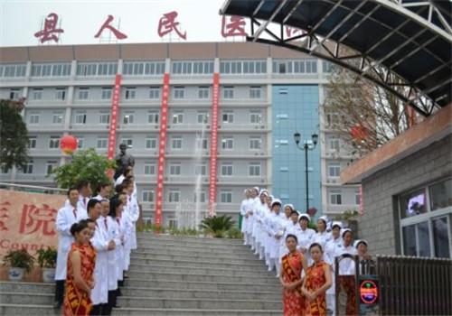 余庆县人民医院体检中心