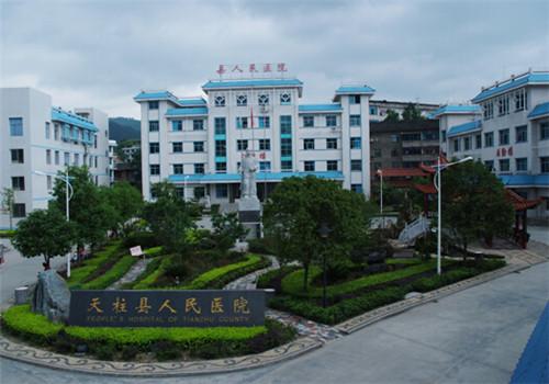 天柱县人民医院体检中心
