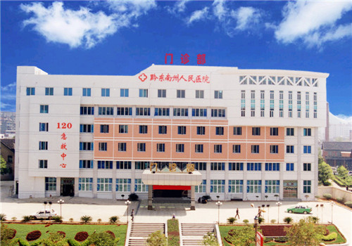 黔东南人民医院体检中心