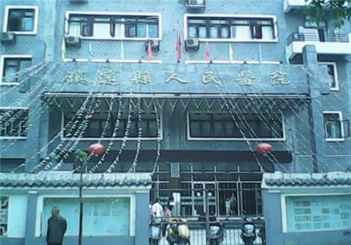 镇远县人民医院体检中心