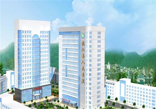 德江县人民医院体检中心