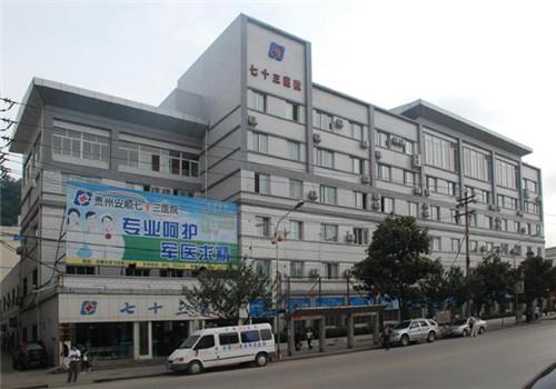 贵州七十三医院体检中心