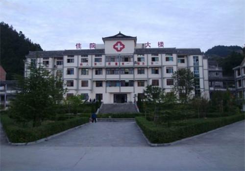 雷山县人民医院体检中心