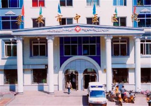 集安市中医医院体检中心