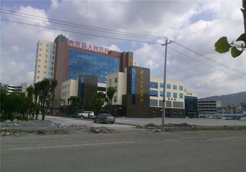 贵定县人民医院体检中心