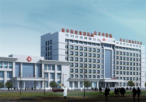 东丰县中医院体检中心