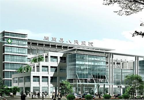 周至县人民医院体检中心