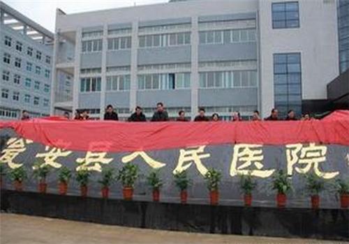 瓮安县人民医院体检中心