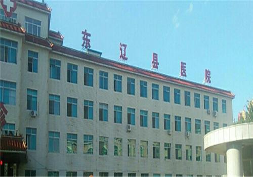 东辽县人民医院体检中心