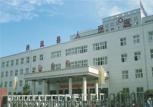 扶风县人民医院体检中心