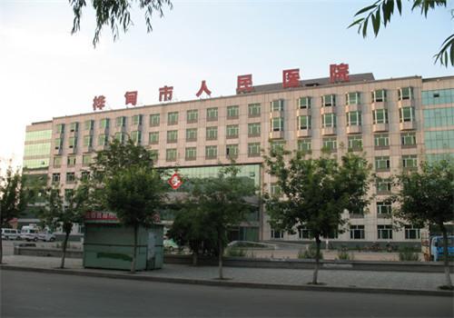 桦甸市人民医院体检中心