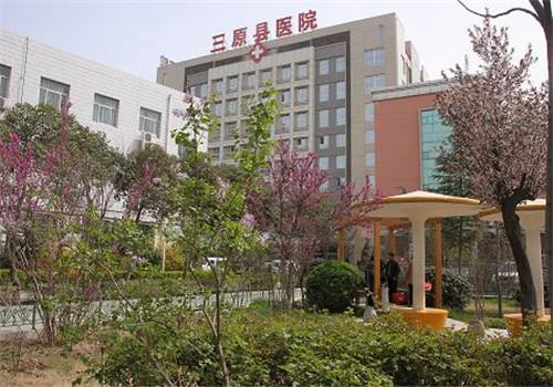 三原县医院体检中心
