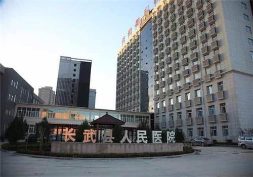 长武县人民医院体检中心