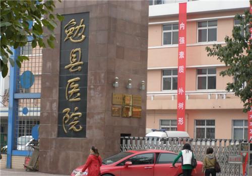 勉县医院体检中心