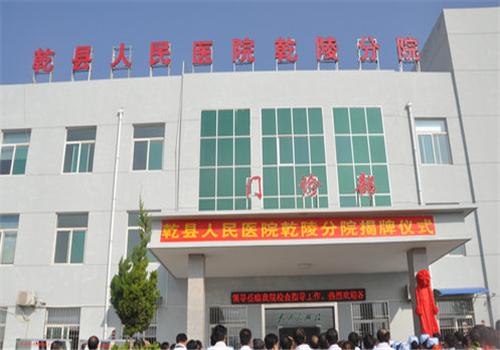 乾县人民医院体检中心