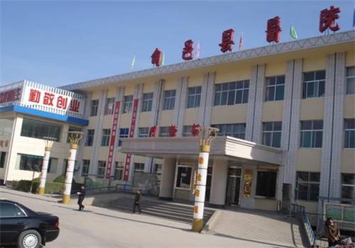 旬邑县医院体检中心