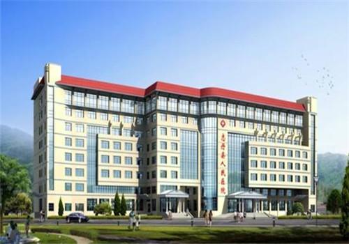 志丹县人民医院体检中心