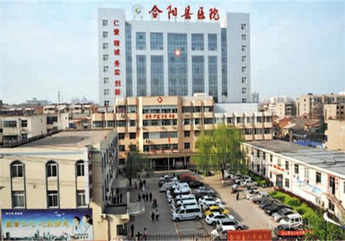 合阳县医院体检中心