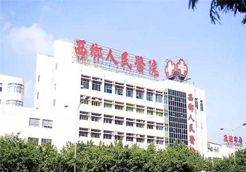 西乡县人民医院体检中心