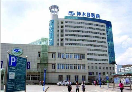 神木县医院体检中心