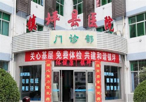镇坪县医院体检中心