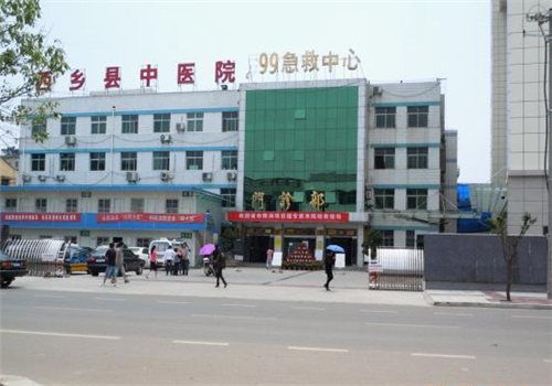 西乡县中医院体检中心