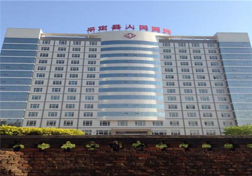 阳泉市平定县人民医院体检中心