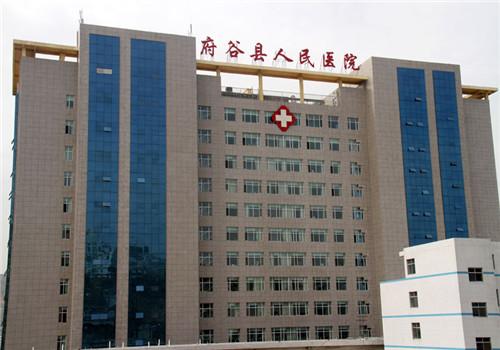 府谷县人民医院体检中心