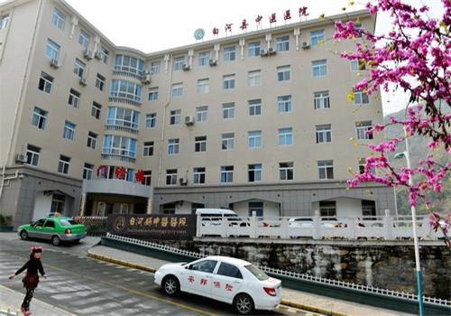 白河县中医院体检中心