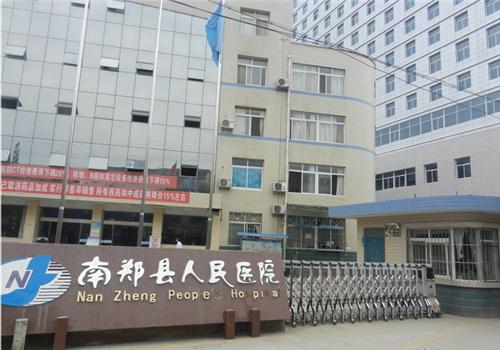 南郑县医院体检中心