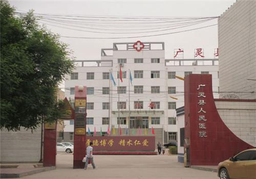 山西省广灵县人民医院体检中心