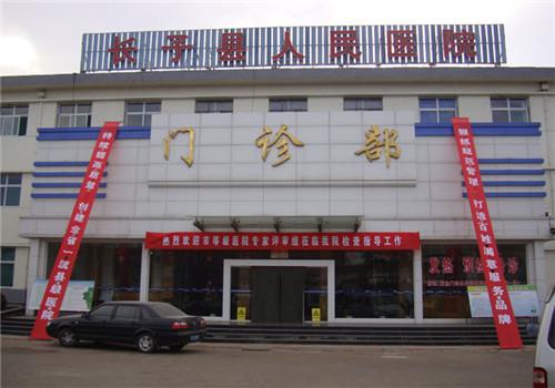 山西省长子县人民医院体检中心