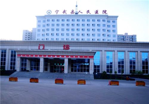 山西省宁武县人民医院体检中心