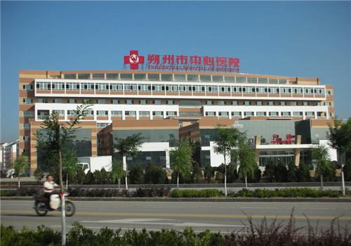 朔州中心医院体检中心