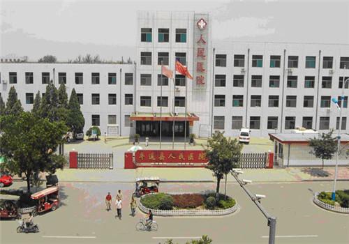 山西省平遥县人民医院体检中心