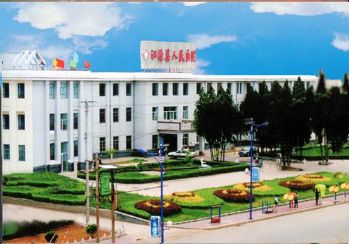 山西省沁源县人民医院体检中心