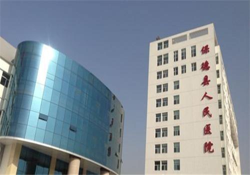 山西省保德县人民医院体检中心
