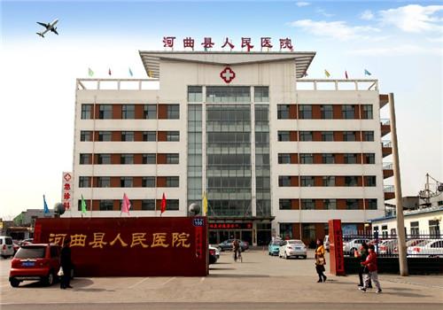 山西省河曲县人民医院体检中心