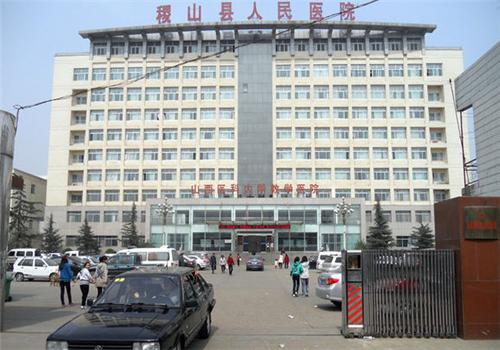 山西省稷山县人民医院体检中心