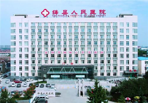 山西省绛县人民医院体检中心