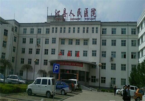 山西省沁县人民医院体检中心
