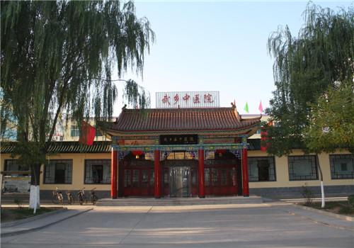 山西省武乡县中医院体检中心