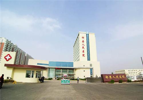 晋中祁县人民医院体检中心