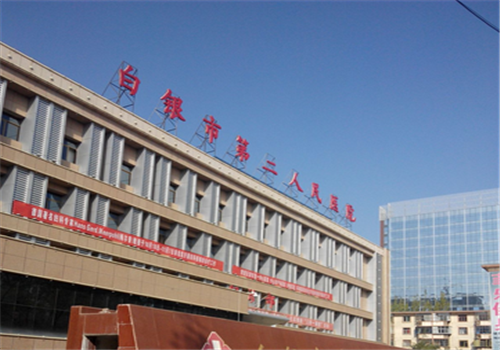 白银第二人民医院体检中心
